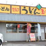 玉吉 - 玉吉 国分寺店さん
