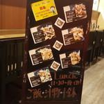 名古屋もつ焼き ひとすじ - ランチメニュー Ranchimenyū brunch レストラン