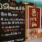 中華料理 八戒 - 今月のosamu式カリィ