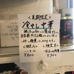 89211860 - 限定メニュー