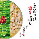博多もつ鍋おおやま 福岡空港店