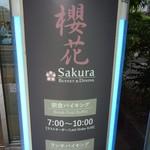 櫻花 Sakura -