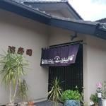 清寿司 - 外観。