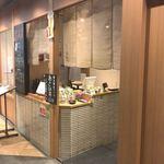 89215310 - 東京駅グランスタ、地下1階。