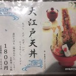 89215322 - お食事のメニュー(大江戸天丼)