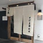青山 川上庵 -