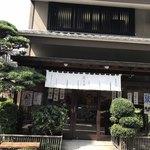 徳太樓 - お店の外観
