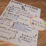 リナトキッチン -