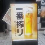 名古屋もつ焼き ひとすじ - 極上<生>が飲める店。 に認定されました キリン一番搾り 樽詰生ビール 大衆ホルモン焼肉居酒屋