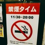 89226073 - 夜の8時までは禁煙の通し営業。