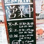 拉麺一匠 DEAD OR ALIVE - 消費者サイドには有り難い通し営業。月曜日が定休日。