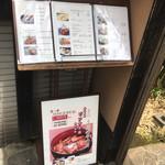 赤坂 津つ井 -