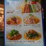 石庫門 - 冷麺ランチメニュー