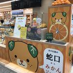 オレンジ バー - こちらが有名な蛇口からみかんジュース