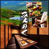 比内地鶏専門店 陸奥 田町店