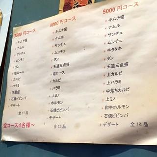 ソウル苑 - コースメニュー