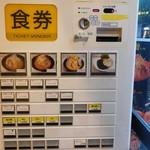 萬馬軒 - 自動食券販売機
