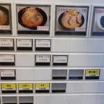 萬馬軒 - 自動食券販売機のアップ