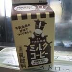 千本松牧場売店 - ドリンク写真: