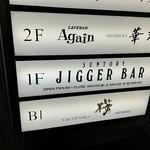 ジガーバル クラシック  - 看板