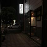 富久寿司 - 外観