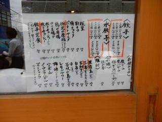 一鉄 - 夜メニュー