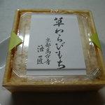 高台寺 洛匠 - ☆高台寺洛匠さんの人気の商品です!(^^)!☆