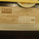 横浜中華街 揚州飯店 - 箸袋のデザインは 「 清明上河図 (清 院本) 」