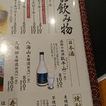 グルメ回転寿司 函太郎 - お酒のメニュー