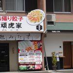 虎舎 - 隣は頑虎家。虎舎(トラジャ)(愛知県豊田市)食彩品館.jp撮影