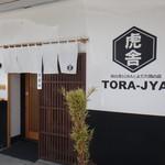 虎舎 - 虎舎(トラジャ)(愛知県豊田市)食彩品館.jp撮影