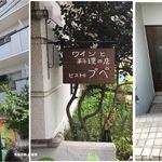 ビストロ プペ - ビストロプベ(愛知県岡崎市)食彩品館.jp撮影