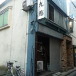 三九鮨 -