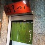 鮨まつい - お店 入口