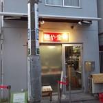麺や金時 - 店舗外観