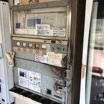 あらいやオートコーナー - 昭和47年製 弁当自販機!