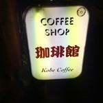 珈琲館 - 看板  Kobe coffee