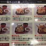 特製天ぷら 七福 富山インター店 -
