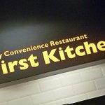 ファーストキッチン -