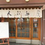 天ぷら新宿つな八 -