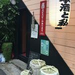 日本酒と私 -