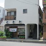 ときわ - 店舗外観(蕨駅東口徒歩15分)