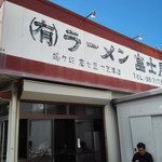 ラーメン富士屋 - 店舗外観