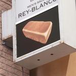 熟成純生食パン専門店 本多 - ビル案内板