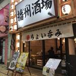 播州酒場 -