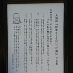 横浜大勝軒 -