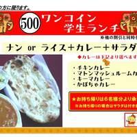 タンドリ屋 - 500円!!ワンコインランチ(学生限定)