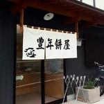 豊年餅屋 -