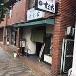 すえ広 - 入口