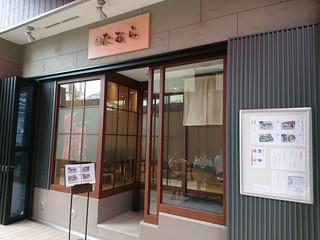 鮨 たむら - 外観
